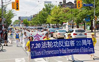 反迫害20周年 加东法轮功学员多伦多大游行