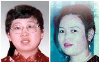 法輪功學員蘇菊珍和鄒桂榮在馬三家遭的迫害