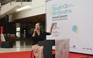 嘉义市青年管弦乐团音乐营首次成果发表会