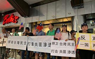 紐約華人歡迎蔡英文 對騷擾者喊「共產黨滾」