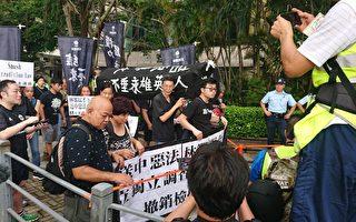 【直击】七一游行前 港反送中示威者与警对峙