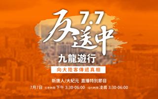 【直播回放】逾23万人九龙反送中大游行