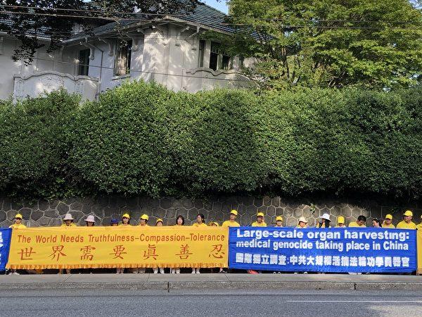 溫哥華法輪功反迫害