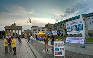 法轮功受迫害20年 德国政府公开谴责中共