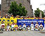 愛爾蘭法輪功學員反迫害20周年 政要支持