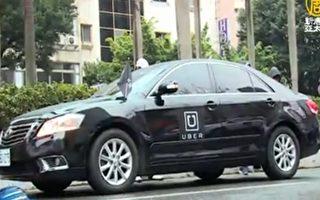 松绑计程车业 台交通部推Uber合法化