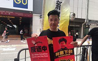 政界籲港人再上街:向中共強權打壓說不