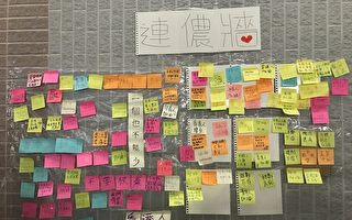 """香港连侬墙遍地开花 市民互勉""""你不孤单"""""""