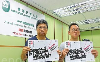 港記協年報:香港言論自由創九七後新低