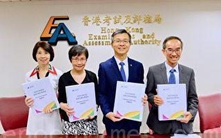 香港考评局:DSE通识成绩进步 未令学生激进