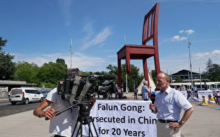 聯合國前7‧20反迫害集會 瑞士政要到場聲援