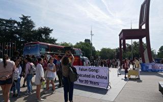 法轮功反迫害20周年 游客联合国广场听真相