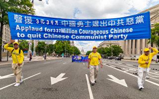 组图3:法轮功华府游行 声援3.3亿勇士退党
