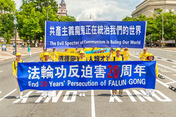 美國首都反迫害集會遊行 - cover