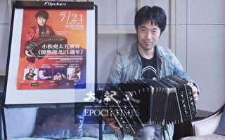 小松亮太五重奏再度登台 将办慈善音乐会