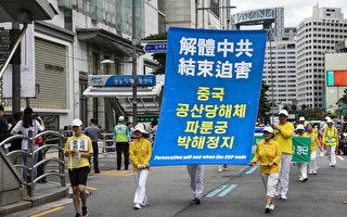 組圖:反迫害20年 首爾法輪功遊行傳真相