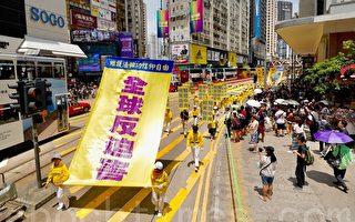 组图:反迫害20年 法轮功香港传真相
