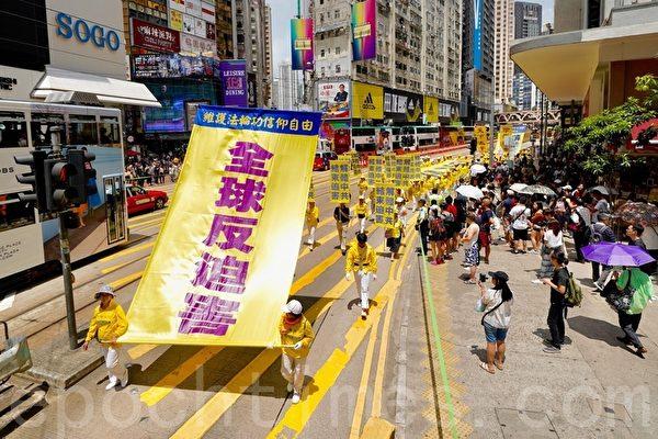 組圖:反迫害20年 法輪功香港傳真相