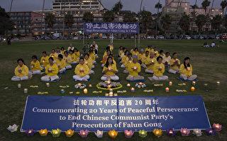 反迫害20年 聖地亞哥法輪功舉行燭光悼念