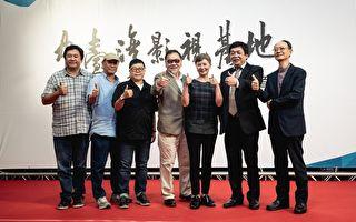 中台湾影视基地开幕 李安录影片致意