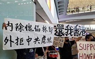 香港泛民工會 聲援被解僱航空業員工