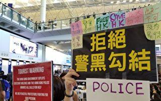 组图1:香港机场反送中集会 抗议元朗暴力事件