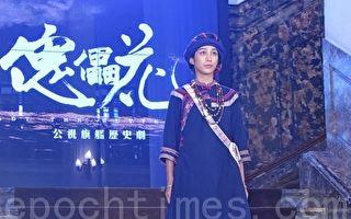 温贞菱与法比欧出席历史剧《傀儡花》发布会