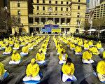 强权压不垮良善 悉尼举行7.20反迫害活动