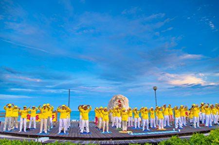 反迫害20周年,台東法輪功學員在台東海濱公園集體煉功,展示功法的美好。