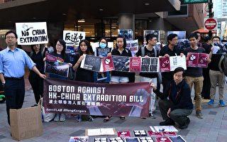 波士顿港人默站抗议引渡恶法