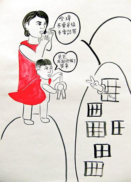 「709」家屬李文足和兒子鼓勵丈夫。(Rebecca提供)