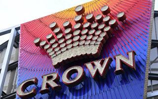 Crown賭場接中國豪賭客 澳議員籲大力調查