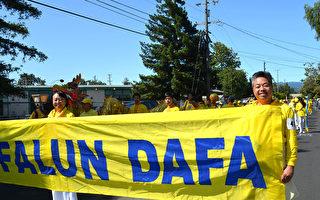 踏上自由土地 独立日游行 望迫害结束