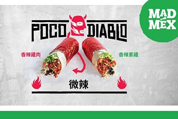 墨西哥快餐Mad Mex有限量好介紹