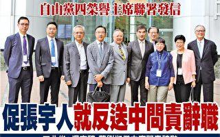 港自由黨四元老促張宇人辭職 為撐修例問責