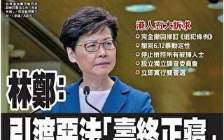 袁斌:香港政府為何堅持不回應港民的訴求