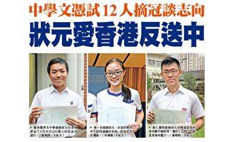 中学文凭试12人摘冠谈志向 状元爱香港反送中