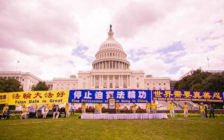 反迫害20周年 法轮功华府集会 国会议员声援