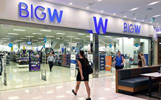 澳洲Big W明年1月将关闭悉尼三家门店