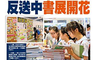 反送中首現香港書展 書商設連儂牆撐港人