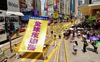 香港法輪功7.21大遊行 促法辦元兇解體中共