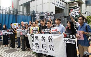 袁斌:黑道暴徒岂能吓住反送中的香港人民