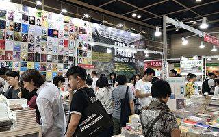 香港书展闭幕人流跌穿百万 书商销量跌