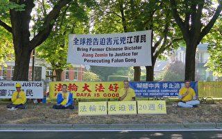 反迫害20周年 比利時法輪功中使館前集會