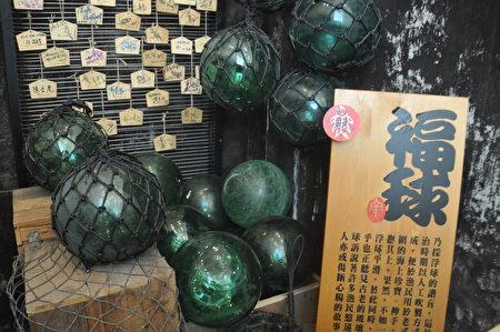 馆长余国丰介绍在海域渔船所使用的定置鱼场的玻璃浮球,也都是从火场抢救回来的文物。