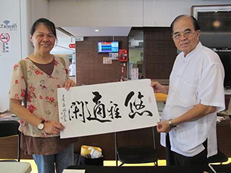书法家谢美在老师赠送民众墨宝。