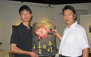 关怀海洋生态 林昆辉父子举办陶艺联展