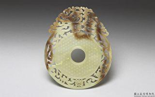 史前跨历代的玉璧 传达中华文化思想与美学