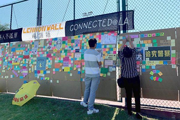 組圖:撐香港反送中 洛杉磯築起「連儂牆」