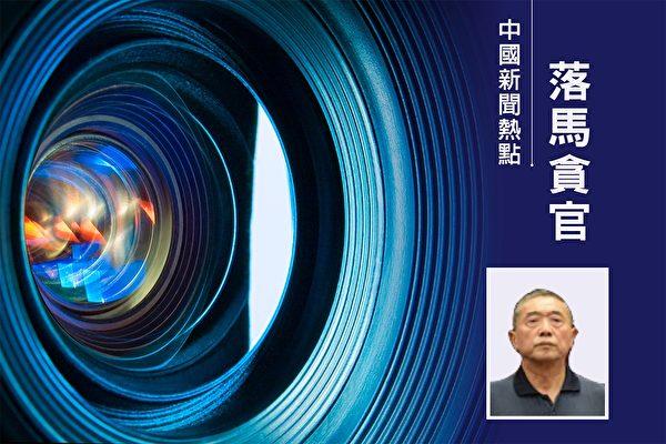 7月19日,安徽省能源集團有限公司前黨委書記、總經理、董事長白泰平,因受賄罪,被判處有期徒刑12年6個月。(大紀元合成)